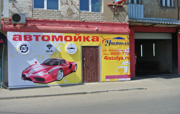 Автомойка Чистюля